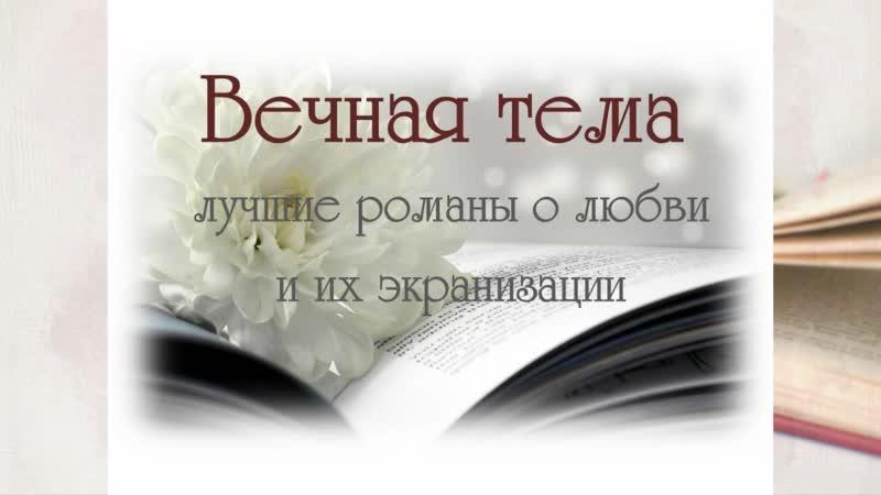 Вечная тема: лучшие романы о любви и их экранизации