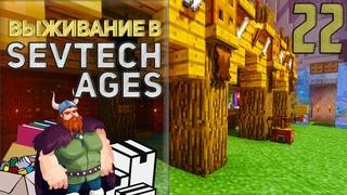 SevTech Ages #22 - Склад здорового человека | Выживание в Майнкрафт с модами