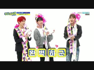 190109 Special MC's Taeyong, Doyoung & Jungwoo (NCT) @ Weekly Idol