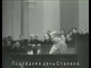 Сталин про буржуазные свободы для избранных