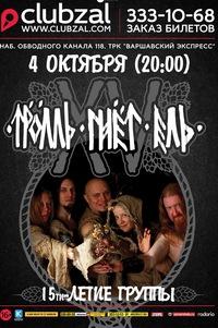 04.10 - ТРОЛЛЬ ГНЕТ ЕЛЬ - Зал Ожидания