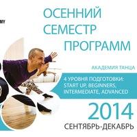 Осенний семестр программ 2014