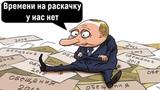 Сказки Путина для народа 2019