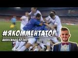 #якомментатор - Александр Козлов, Волгоград (для конкурса на Первом канале)