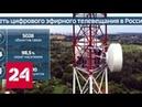 Цифровое вещание придет даже в глухие углы России Россия 24