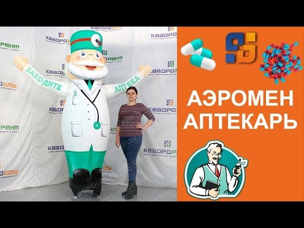 Уличная ростовая фигура Аптекарь Машущая реклама