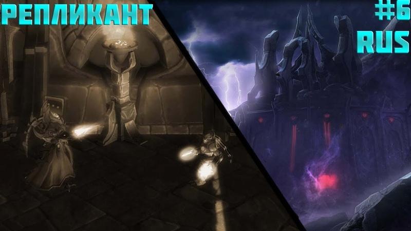 StarCraft 2 Replicant (Репликант) Выживает приспособленный (RUS) 6