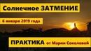 Солнечное ЗАТМЕНИЕ 6 января 2019 ПРАКТИКА от Марии Соколовой
