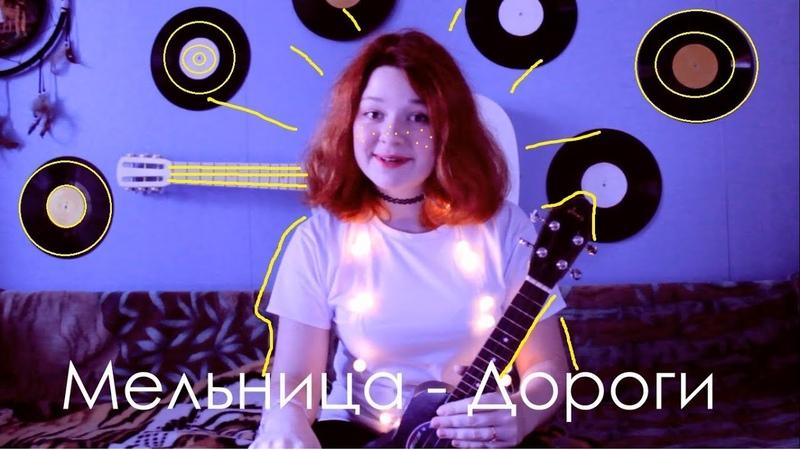 Мельница - Дороги разбор на укулеле cover