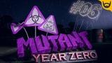 ЧТО ТЫ ЗНАЕШЬ О СТРАДАНИЯХ Mutant Year Zero Road to Eden PC #06