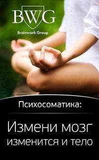 Психосоматика: измени мозг - изменится и тело