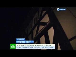 Беспросветные долги: немецкие города погружаются во тьму