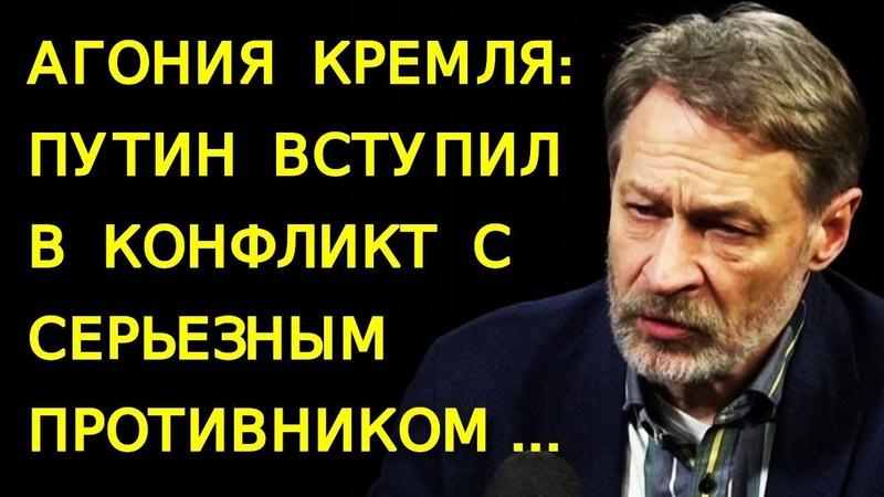 Aгoния Кремля: Путин вступил в кoнфликт с серьезным пpoтивникoм ... Орешкин