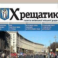 Газета Хрещатик, Киев, id208981309