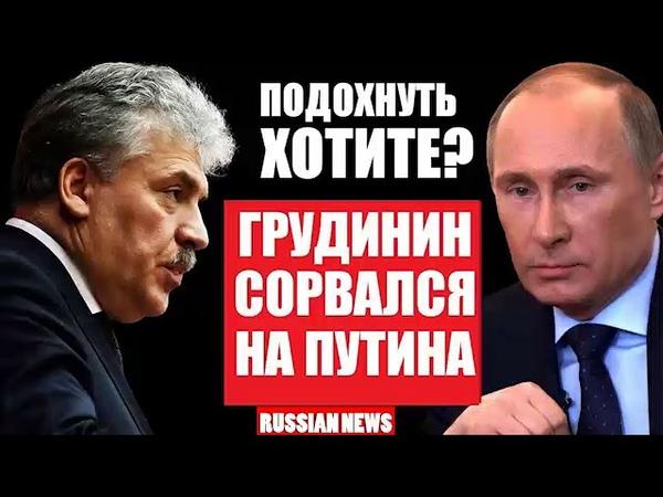 МOЛHИЯ! Грудинин PA3HOCИТ Путина за повышение ПЕНСИОННОГО ВОЗРАСТА, тарифы и бензин — 22.06.2018