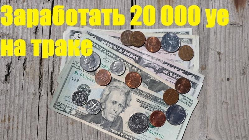 20 000 дол на грузовике в Америке МИФ о работе в Америке Зарплата в Америке водителя трака