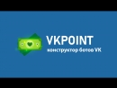 VKpoint - обзор возможностей
