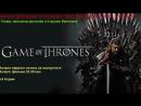 Игра престолов - Сезон 1-й серии 5,6