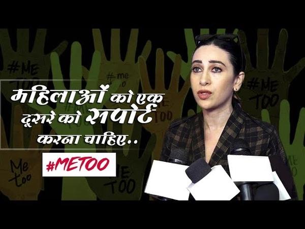 Karisma Kapoor On Me Too Movement | Tanushree Dutta | Nana Patekar