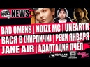 NOMERCY RADIO NEWS BAD OMENS NOIZE MC UNEARTH JANE AIR ВАСЯ В АДАПТАЦИЯ ПЧЁЛ