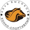 """Конно-спортивный клуб """"Высокое"""", г. Смоленск"""