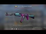 Выпал Ak-47 neon Rider