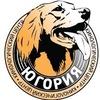 """РОО Кинологический Центр """"ЮГОРИЯ"""""""