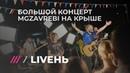 «Прорвемся, друзья!» Провожаем лето концертом MGZAVREBI на крыше
