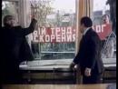Грешник - Фрагмент (1988)