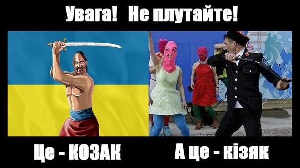 Казаки - не козаки!