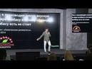 Алексей Захаров почему прежде чем что то делать надо научиться это продавать