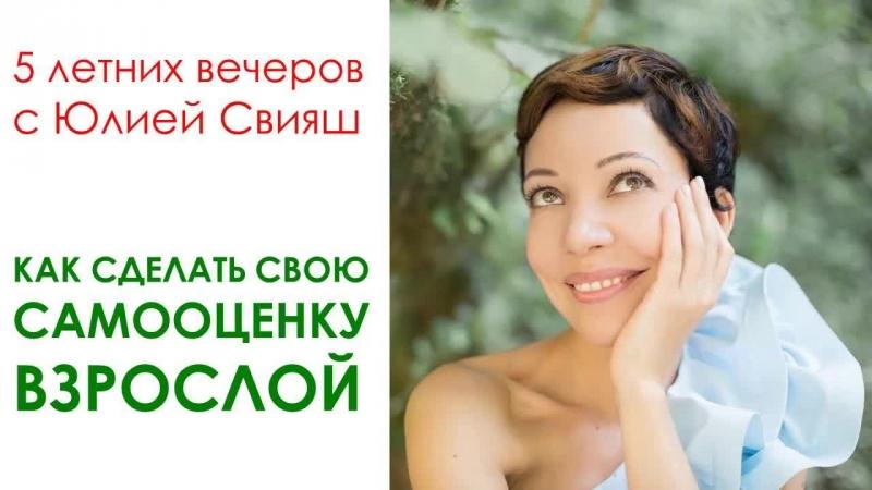 Вебинар Юлии Свияш Женщина которую ЛЮБЯТ