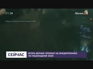 Игорь Верник проехал на автомобиле по пешеходной зоне