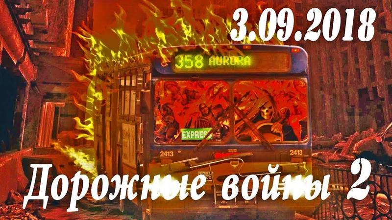 Обзор аварий. Дорожные войны 2 за 3.09.2018 группа: vk.com/avtooko сайт: avtoregik.ru Предупрежден значит вооружен