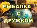 Барбоскины игры и видео рыбалка с Дружком
