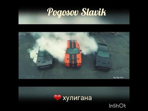 Pogosov Slavik Сердце хулигана 2017