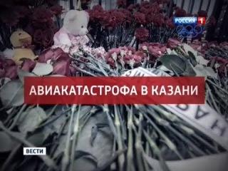 Эксклюзивные видео кадры и новости т/к Россия. Авиакатастрофа в Казани (17.11.2013)