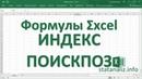 31 Функции Excel ИНДЕКС и ПОИСКПОЗ
