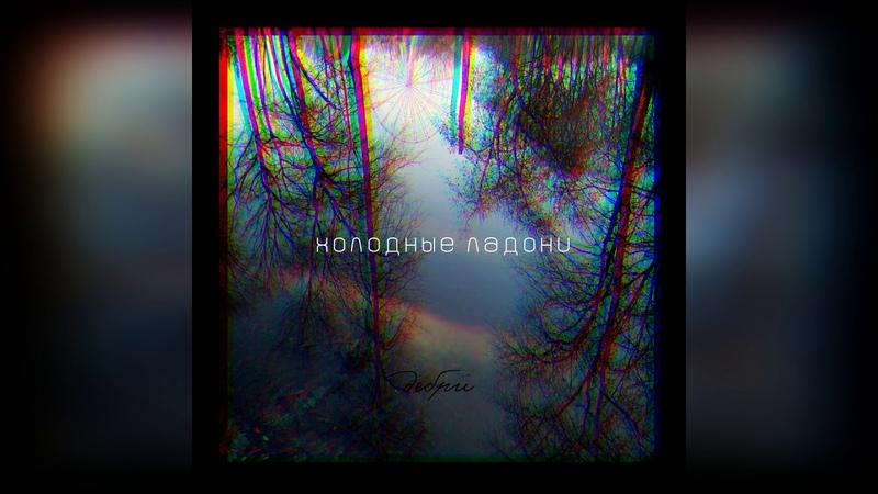 Холодные Ладони - Дебри [Full Album]