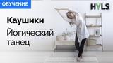 Каушики (Каошики). Йогический танец. Обучение видео