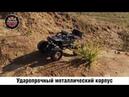Краулер-Багги р/у Пантера, аккум, 4WD, металл