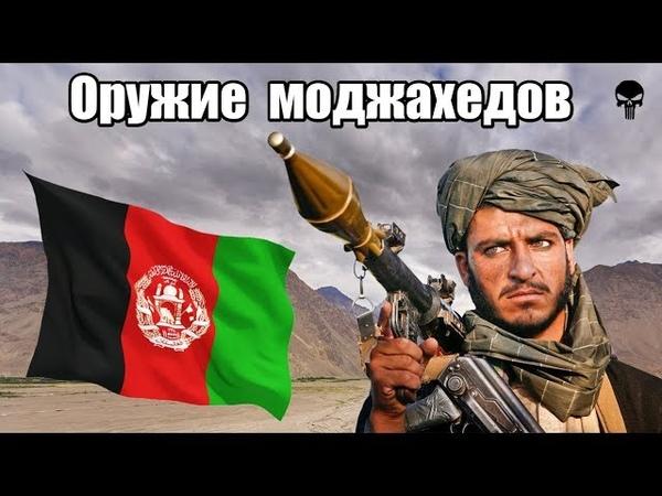 Стрелковое оружие моджахедов в Афганской войне