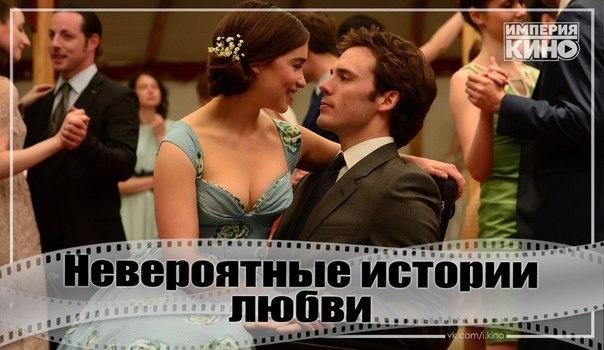 Подборка замечательных, чувственных фильмов о настоящей любви!