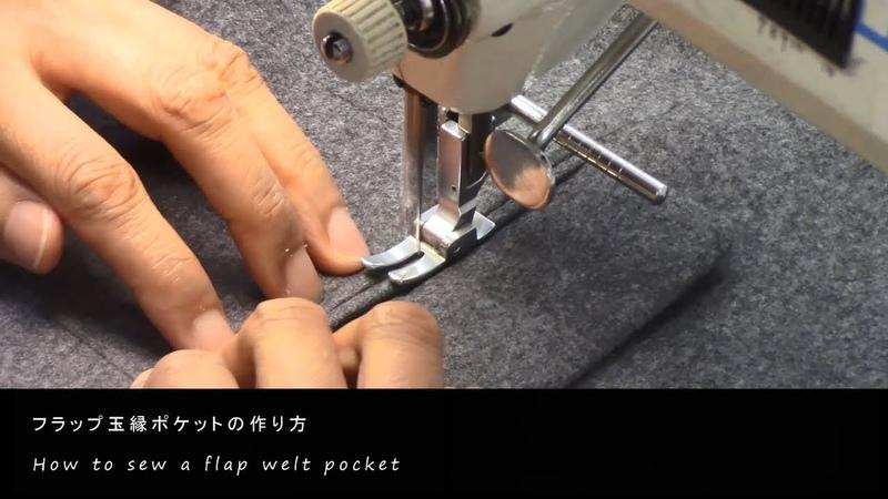 フラップ玉縁ポケットの作り方・縫い方 ジャケット How to sew a flap welt pocket Jacket tutorial