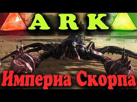 Летающий рейнджер, охота на скорпионов - ARK: Survival Evolved