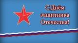 C днём защитника Отечества! Курсантская песня, клип 2007 г.