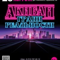 Логотип АКИБАН - anime & geek фестиваль в Ижевске
