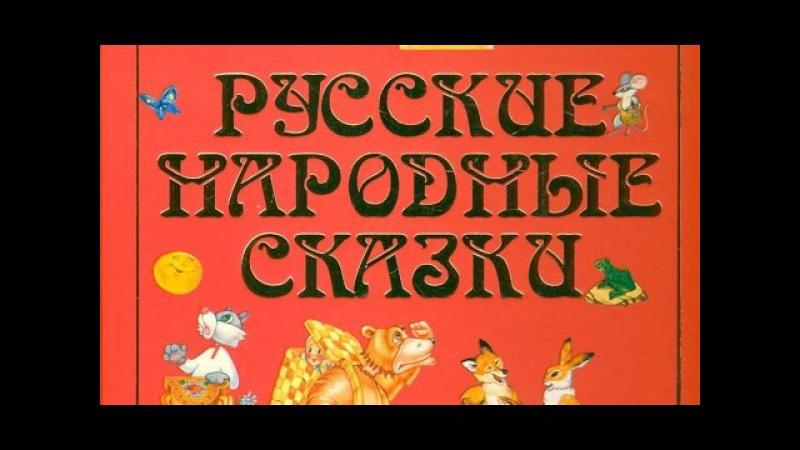 Русские народные сказки (Сборник). Детям от 0 до 3 лет