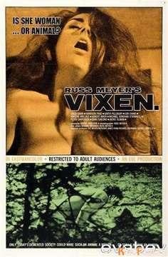 Мегера / Vixen!