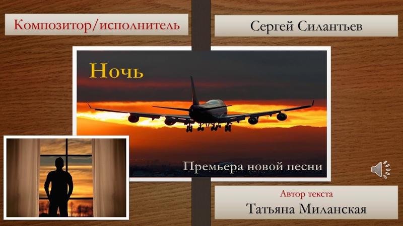 Ночь - Композиторисполнитель Сергей Силантьевтекст Татьяна Миланская